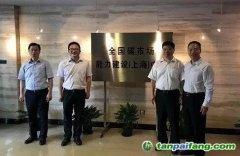 上海市虹口区区委副书记、代理区长赵永峰到上海环境能源交易所视察工作