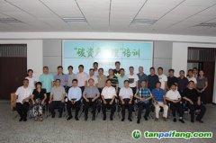 """首期 """"碳资产管理""""培训哈尔滨班成功举办"""