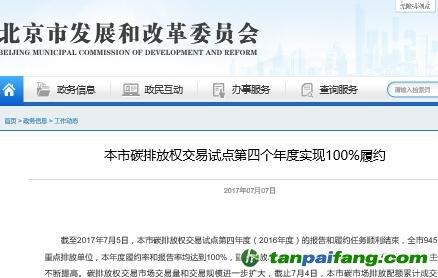 北京市碳排放权交易试点第四个年度实现100%履约
