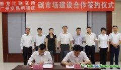 黑龙江省碳排放权交易中心
