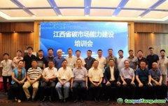 【深圳排放权交易所新闻】江西省碳市场能力建设培训会在深成功举办