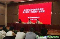 浙江省应对气候变化相关能力建设(第四期)培训班召开,温州、衢州和金华市200多家非碳交易纳入重点企事业单位参加了培训