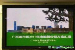 广东省造纸行业协会专家出席省发改委召开的2017年广东省碳排放配额分配实施方案评审会