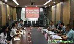 【广州碳排放权交易所动态】郴州市发展和改革委员会一行莅临广碳所开展合作交流