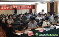 发展绿色金融,绘就青海美丽新世界——龙御碳资产管理青海培训交流会在青海西宁举行