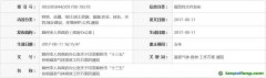 """滁州市人民政府办公室关于印发滁州市""""十三五""""控制温室气体排放工作方案的通知"""