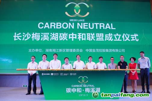 长沙梅溪湖国际新城碳中和项目授牌仪式现场