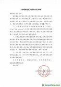 深圳排放权交易所公开声明:关于有机构未经批准虚假宣传开展碳汇业务推广和交易等行为涉嫌欺诈和传销