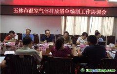广西省玉林市正式启动温室气体排放清单编制工作