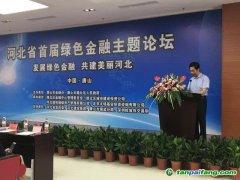 河北省首届绿色金融主题论坛在唐山隆重举行