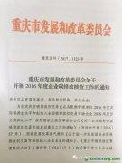 重庆市发展和改革委员会关于开展2016年度企业碳排放核查工作的通知