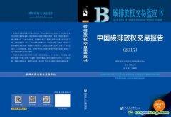 《碳排放权交易蓝皮书:中国碳排放权交易报告(2017)》全文电子版发布