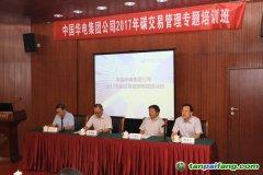 北京环境交易所走进企业系列之华电站:助力华电集团开展碳市场能力建设