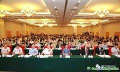 2017第二届中国碳交易市场发展论坛隆重召开