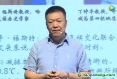 """【碳交易知识演讲视频】武东升:""""碳""""路中国"""