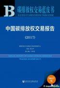 报告精读 | 碳排放权交易蓝皮书:中国碳排放权交易报告(2017)