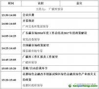 广州碳排放权交易所第二届会员大会邀请函