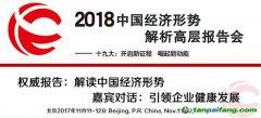 2018中国经济形势解析高层报告会将在北京举行
