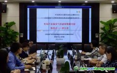 国家直报平台与浙江省级报送系统发电行业数据对接推进会顺利召开
