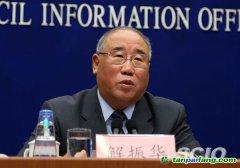 解振华:过去十年 中国减少41亿吨二氧化碳排放