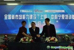 上海碳惠公司携手宁夏产权交易中心、上海环境交易中心成立全国碳市场能力建设中心宁夏培训基地