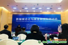 首届碳会计与碳金融国际研讨会