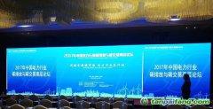 2017年中国电力行业碳排放与碳交易高层论坛——迎接全国碳市场 电力行业在行动