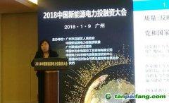 中国质量认证中心CQC市场总监邢合萍:如何从质量入手构建新能源资产安全