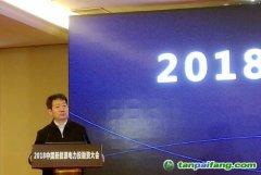 国家能源局新能源司副司长梁志鹏:为新能源投融资创造良好环境 推动新能源发展
