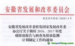 安徽省发改委转发国家发改委办公厅关于做好2016、2017年度碳排放报告与核查及排放监测计划制定工作的通知