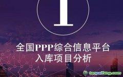 2017年中国PPP发展年度报告发布