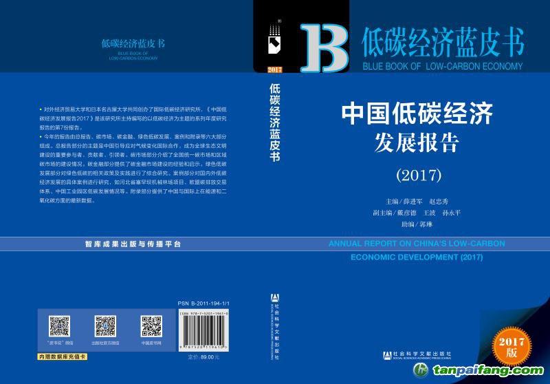 低碳经济蓝皮书《中国低碳经济开展申报(2017)》宣布