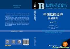 低碳经济蓝皮书《中国低碳经济发展报告(2017)》发布