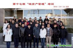 """由北京环境交易所、中碳院、中国碳排放交易网联合成功举办第五期""""温室气体核算与核查""""和第十七期""""碳资产管理""""培训"""