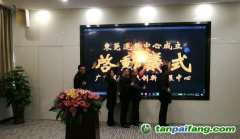 广东省碳普惠创新发展中心东莞运营中心