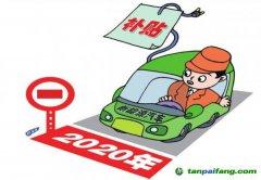 新能源汽车如何获得高额补贴的三个必要条件