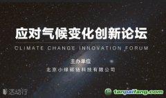 """【区块链+碳交易】""""应对气候变化创新论坛""""邀请函(免费活动)"""