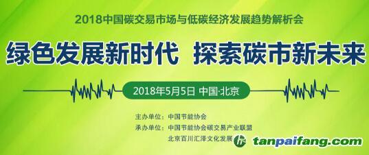 【碳圈最新会议信息】2018中国碳交易市场与低碳经济发展趋势解析会