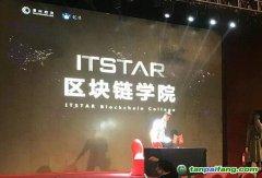 ITstar区块链学院