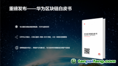 华为区块链白皮书正式发布(附官方全文电子文件下载链接)
