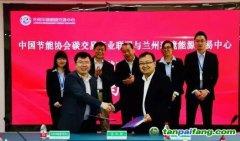 中国节能协会碳交易产业联盟与兰州环境能源交易中心签署《战略合作协议》