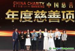 老牛冬奥碳汇林项目荣登第十五届中国慈善榜,获年度慈善项目奖