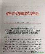 重庆市发改委关于开展拟纳入全国碳交易市场企业2016、2017年度碳排放核算和报告相关工作的通知