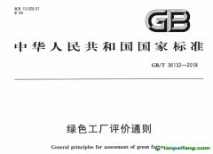 GB/T36132-2018《绿色工厂评价通则》国家标准正式发布【含附件下载】