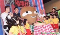 """香港举行世界环境日宣传活动 推进减废、减碳、""""走塑"""""""
