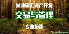 林业碳汇资产开发交易与管理专业培训即将开课