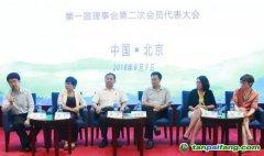 中成碳出席中国节能协会碳交易产业联盟第一届理事会