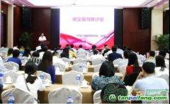 中国节能协会碳交易产业联盟理事会在北京隆重召开
