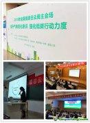 中创碳投助力2018年云南省全国低碳日宣传活动