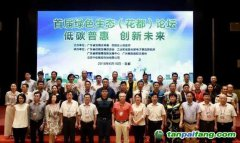 """中创碳投区块链研究院与广州赛宝认证中心就""""区块链技术应用于碳普惠制""""专门达成了战略合作协议"""